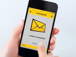 СМС-уведомление о посещениях