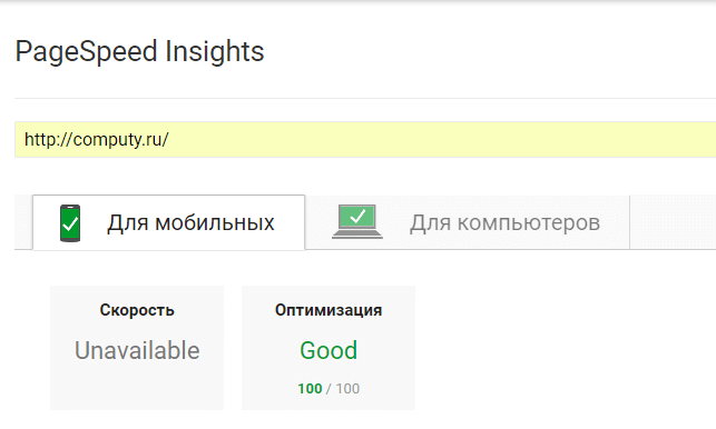 Как оптимизировать статичный сайт в Google PageSpeed до 100%