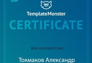 TemplateMonster (15 Августа 2018г.)
