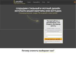 Lerotto, Студия дизайна интерьера, г. Гомель