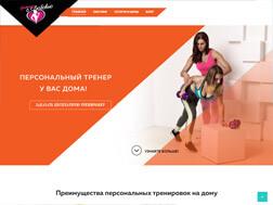 Фитнес с любовью, Сайт тренера на дому, г. Санкт-Петербург