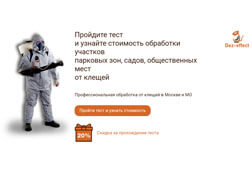 Квиз для компании «Дез Эффект», Квизы для компании предоставляющей услуги по дезинсекции, г. Москва
