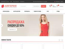 Ангерия, Интернет-магазин одежды г. Тюмень, г. Тюмень