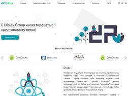 Diplex Group, Сервис блокчейн-сети,