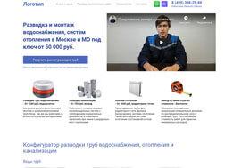 Левша строй, Разводка и монтаж водоснабжения, г. Москва