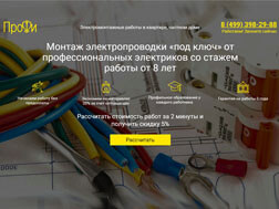 Профи, Монтаж электропроводки «под ключ», г. Москва