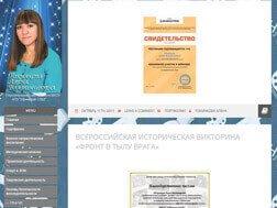 Токмакова А.В., Сайт учителя, п. Уфимский