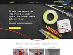 Профи, Монтаж электропроводки «под ключ» , г. Москва
