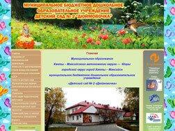 Дюймовочка, Сайт детского сада, г. Ханты-Мансийск