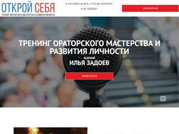 Открой себя, Тренинг ораторского мастерства, г. Москва