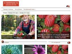 О-растениях, Блог о растениях(до редизайна), г. Санкт-Петербург