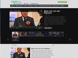 Видео ksk66, Видео-сайт для новостного сайта, г. Красноуфимск