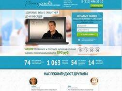 Стоматологическая клиника, Сайт-одностраничник, г. Санкт-Петербург