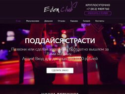 Eden, Ночной клуб, г. Санкт-Петербург