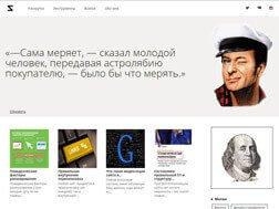 Зет-нет, СЕО-Блог, г. Москва