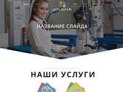 Дом быта №1, Сайт-визитка, г. Красноуфимск