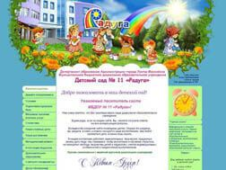 Радуга, Сайт детского сада №11, г. Ханты-Мансийск