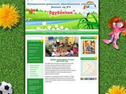 Одуванчик, Сайт детского сада №9, г. Ханты-Мансийск