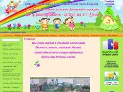 Ёлочка, Сайт детского сада №7, г. Ханты-Мансийск