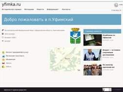 Уфимка.ру, Рекламная площадка, п. Уфимский