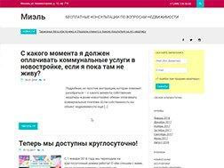Миэль, Бесплатные консультации по вопросам недвижимости, г. Москва