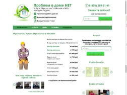 Проблем в доме нет, Сайт услуги муж на час, г. Москва
