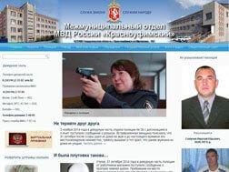 МВД, Межмуниципальный отдел МВД России «Красноуфимский», г. Красноуфимск