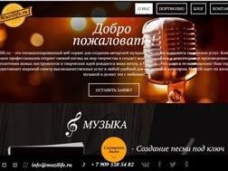 Музыкальный сайт, Сервис для создания авторской музыки,