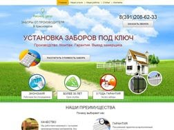 Лесной двор, Установка заборов под ключ, г. Красноярск
