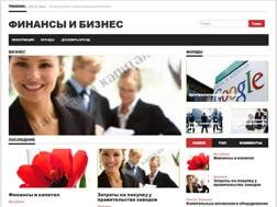 Новости финансов и бизнеса, Блог, г. Москва