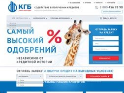 Капитал Гарант Брокер, Содействие в получении кредитов, г. Новокузнецк