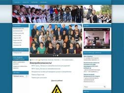 МКОУ АГО «Уфимская СОШ», Сайт школы, п. Уфимский
