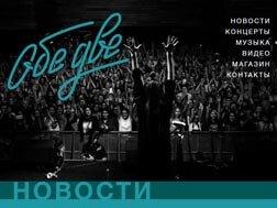 Обе две, Популярная рок-группа, г. Москва