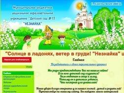 Незнайка, Сайт детского сада, г. Ханты-Мансийск