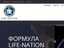 Life Nation, Продажа спортивного питания, г. Екатеринбург