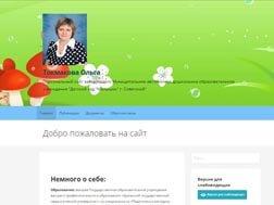 Токмакова Ольга, Сайт заведующей детского сада, г. Советский