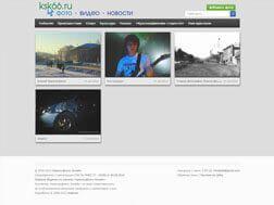 Фото ksk66, фото-сайт для новостного сайта, г. Красноуфимск