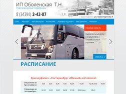 ИП Оболенская, Сайт пассажирских перевозок, г. Красноуфимск
