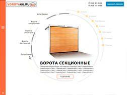 Ворота66, Интернет-магазин ворот, г. Екатеринбург