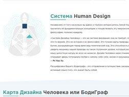 Дизайн человека, Расшифровка-одностраничник, г. Москва