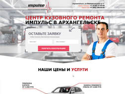 ИМПУЛЬС, ЦЕНТР КУЗОВНОГО РЕМОНТА, г. Архангельск