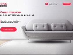 Магазин диванов, Заглушка для сайта,