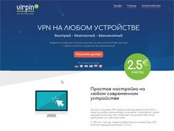 VPN сервис провайдер, Промосайт сервиса,