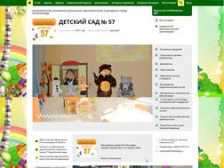 ДЕТСКИЙ САД № 57, Сайт детского сада, г. Калининград