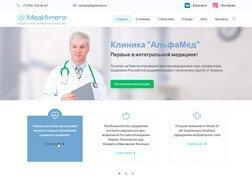МедИнтего, Первая клиника интегральной медицины, г. Москва