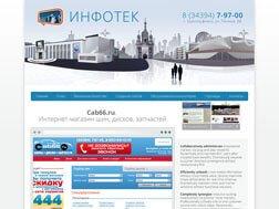 Инфотек, Сайт для новостного портала, г. Красноуфимск