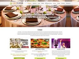 GEOТОРИЯ, Сайт ресторана (редизайн), г. Москва