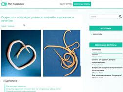 Нет паразитам, Блог о паразитах, г. Санк-Петербург