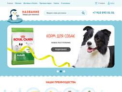 PinPet, Товары для животных, г. Екатеринбург