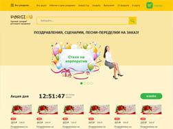 Porgi, Удачный сценарий для вашего праздника!, г. Санкт-Петербург